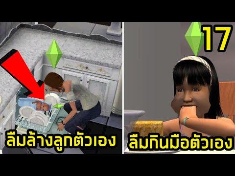 รีวิวสายฮาเรื่องแปลก 17 เรื่องตลกๆแปลกๆ ที่เกิดในครัวชาวซิมว์ The Sims คุณก็ไม่ธรรมดา